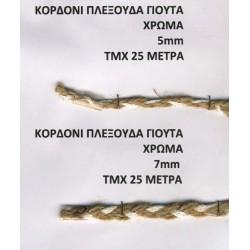 Κορδόνι πλεξούδα χρώμα (25 μέτρα)