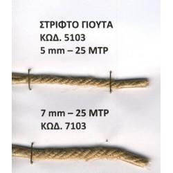 Κορδόνι στριφτό (25 μέτρα)